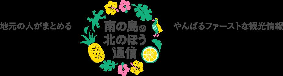 大宜味村観光協会
